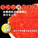 【割引送料込】いくら丼ぷりん 2個入×4個【北海道お土産】