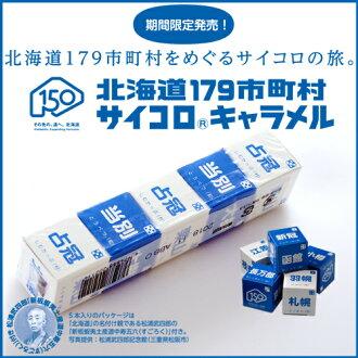 *5個北海道179市町村色子焦糖2粒入(1)