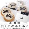 Hokkaido bear footprints footprints tart cookies