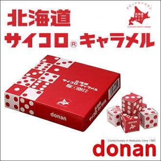Hokkaido dice caramel 2 size pieces x five (5 pieces)