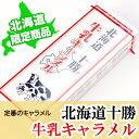 【札幌グルメフーズ】北海道十勝牛乳キャラメル【北海道限定】