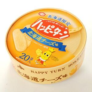 【北海道限定】 亀田製菓 ハッピーターン 北海道チーズ味 20袋【お土産 プチギフト お菓子 景品 ご当地 北海道】