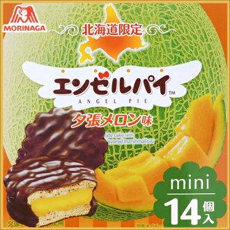 Angel pie mini-Yubari melon taste