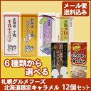 【メール便送料込 代引き不可、同梱不可】「2個づつ選べる お菓子」 北海道限定 グルメフーズ キャラメル 12個 セッ…