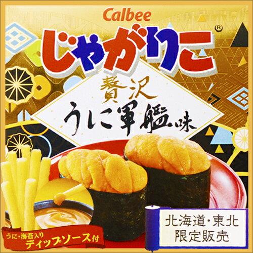 【カルビー】じゃがりこ だし味 贅沢うに軍艦味 4セット入 【北海道・東北限定発売】