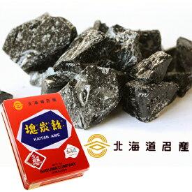北の銘菓 塊炭飴(かいたんあめ) 缶タイプ 350g【常】【北海道銘菓】