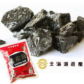 北の銘菓 塊炭飴(かいたんあめ) パックタイプ 200g【常】【北海道銘菓】