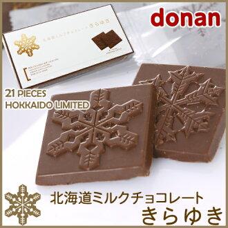 北海道牛奶巧克力基拉的 21 块