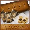 Entering ten pieces of Hokkaido heart オクル chocolate
