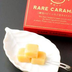 アイバ 生キャラメル 摩周ルビー いちごミルク