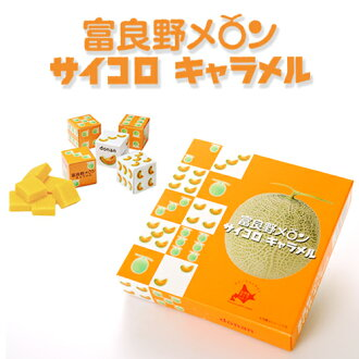 Entering five *5 with two Furano, Hokkaido melon dice caramels