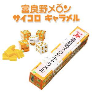 【道南食品-donan-】富良野メロン サイコロキャラメル【常】【北海道お土産】