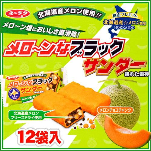 【ユーラク製菓】メローンなブラックサンダー 12袋入【北海道限定 夏期間限定】
