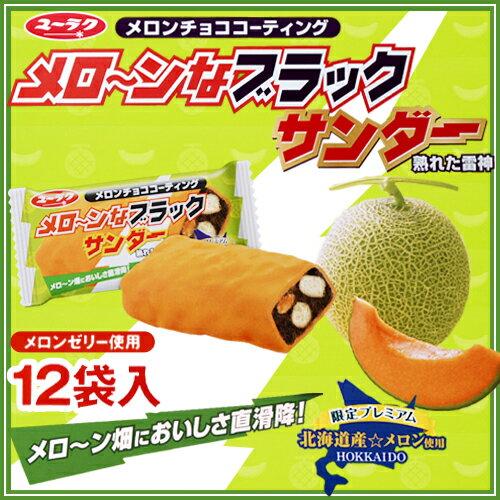 【ユーラク製菓】メローンなブラックサンダー 12袋入【北海道限定 期間限定】