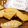 Sapporo agricultural college milk cookies twenty-four pieces, Hokkaido University