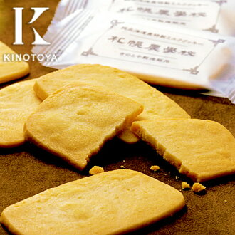 Hokkaido University white day gift in return with 24 pieces of Sapporo agricultural school milk cookies