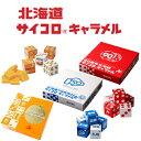 【メール便送料込 代引き不可 同梱不可】 「選べる お菓子」 北海道限定 サイコロキャラメル 2粒入×5個(5本入り)…