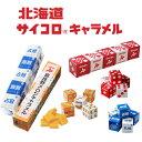 【メール便送料込 代引き不可、同梱不可】「選べる お菓子」 北海道限定 サイコロキャラメル 2粒入×5個 4本セット…