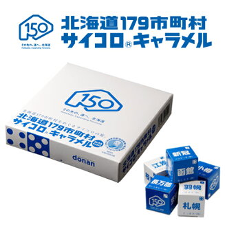 *5 (entering five) with two Hokkaido 179 cities, towns and villages dice caramels
