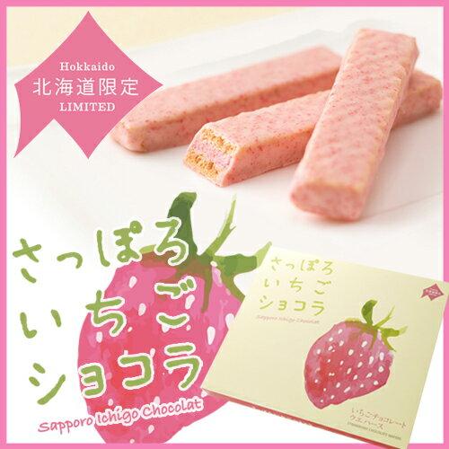 【YOSHIMI ヨシミ】さっぽろいちごショコラ ウエハース24個入【北海道限定】ホワイトデー お返し