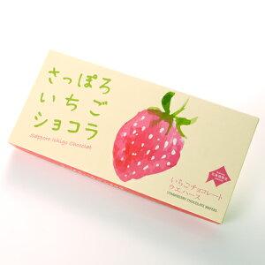 【YOSHIMI ヨシミ】さっぽろいちごショコラ ウエハース12個入【北海道限定】ホワイトデー お返し