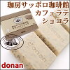 Bunch Sapporo coffee house cafelatechocolat 20 on chocolate