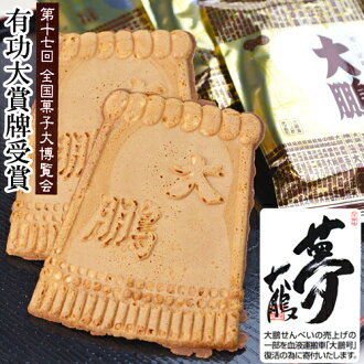 Born from the birthplace of Taiho Sumo stablemaster Taiho crackers No. 17 nationwide candy 大博覧会 merit great Numismatic Prize