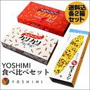 【割引送料込】YOSHIMI ヨシミ 食べ比べセットカリカリまだある?各種 oh!焼とうきび 各2個セット【北海道限定】