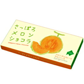 【YOSHIMI ヨシミ】さっぽろ メロン ショコラ ウエハース 12個入【北海道限定】ホワイトデー お返し