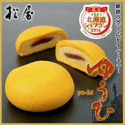 【釧路銘菓】ゆうひ10個入【ラズベリーと白あんの洋風饅頭】