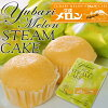 Yubari melon steam cake (steamed cakes) 12 pieces.