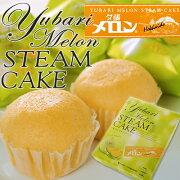 北海道メロン蒸しケーキ