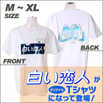 Shiroi koibito original design t-shirt size M-XL