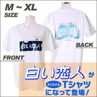 白色恋人原设计的 t 恤尺寸 M XL