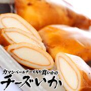 【函館名物】チーズいかカマンベール入り真いか