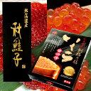 【割引送料込み】北海道産 いくら&筋子 食べ比べセット 各500g (計1kg) 人気のウロコボシのすじことササヤのイクラ…