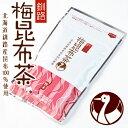 釧路 梅昆布茶 粉末 パックタイプ【くしろ市東部漁業協同組合】