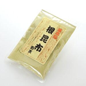 北海道産 最高級 根昆布粉末 無添加商品 【北海道のお土産】【ポイント10倍】