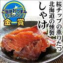 【メール便送料込 代引き不可 同梱不可】桜チップの薫りたつ北海道の燻製しゃけ 36g×2パック【江戸屋 鮭とば】
