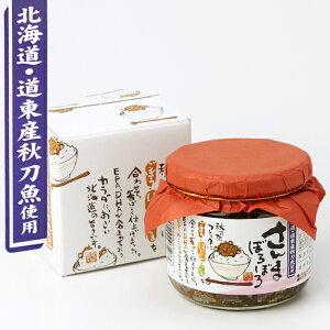 さんまフレーク さんまぼろぼろ 200g【北海道 ご飯のお供 ご飯のおとも ごはんのお友】