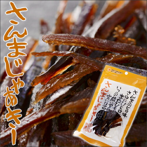 【割引送料込み】北海道 釧路漁協 さんまじゃあきー 40g × 10袋セット 秋刀魚ジャーキー さんまジャーキー さんまじゃぁきー さんまじゃーきー 燻製珍味 父の日 ギフト