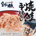 釧之助 焼鮭手ほぐし 無着色 鮭フレーク【北海道釧路】【ご飯のお供 ご飯の友 ご飯のおとも ごはんのお友】