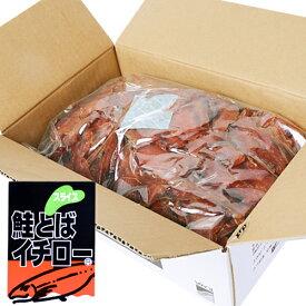 【送料無料】 業務用 鮭とば イチロー 2kg【北海道 珍味】【お土産 酒の肴 おつまみ 大量購入 北海道】