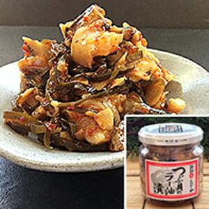 釧路おが和 つぶ貝のラー油漬 120g 瓶タイプ 【北海道 ご飯のお供 ご飯のおとも ごはんのお友 生珍味】