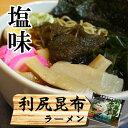 【割引送料込み】 利尻昆布ラーメン(塩)×5袋 この冬食べたいご当地袋麺
