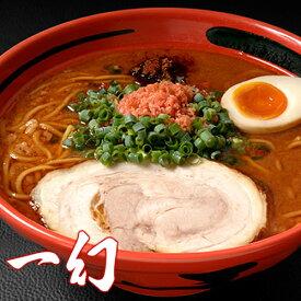 【えびそば 一幻】えびしょうゆ (2食入)北海道札幌の名店えびラーメン
