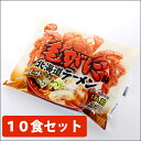 【送料割引】つらら 北海道ラーメン 毛ガニ味 みそ 10食セット