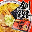 【送料込】釧路ラーメン 醤油味(生ラーメン) 3食入×5個セット北海道4大ラーメンの一つ 釧路ラーメン【ポイント10倍】