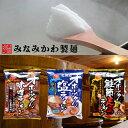 【割引送料込み】つらら 北海道 オホーツクの塩ラーメン & オホーツクの味噌ラーメン & オホーツクの鮭節とんこつラー…