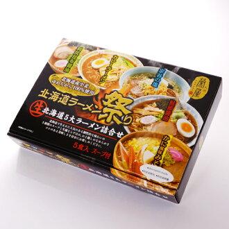 Assorted Hokkaido ramen Festival straight type five meals Irikita coastal highway 5 size ramen